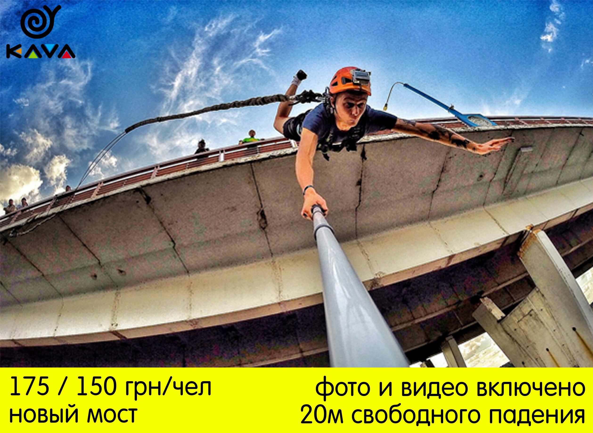 Стрибки з моста в Кам'янському, КАVA